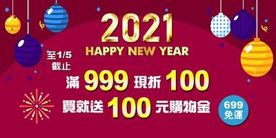 歡慶2021~滿999現折100元!買就送購物金100元!