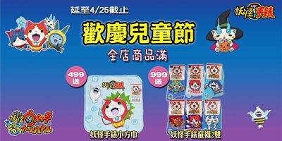 歡慶兒童節~滿499送妖怪手錶方巾、滿999送妖怪手錶直板襪2雙!