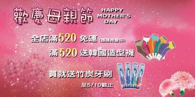 歡慶母親節~滿520元免運!買就送竹炭牙刷、滿520送韓國製造型襪!