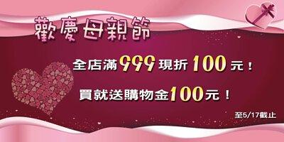 歡慶母親節~滿999現折100元!買就送購物金100元!