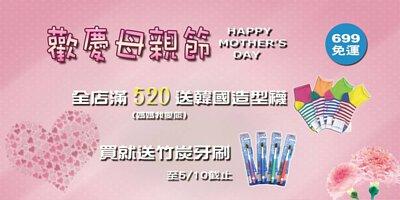 歡慶母親節~買就送竹炭牙刷、滿520送韓國製造型襪!