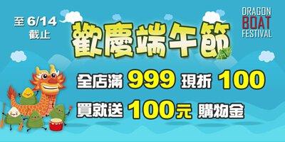 歡慶端午節~滿999現折100元!買就送購物金100元!