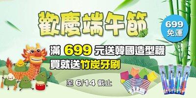 歡慶端午節~買就送竹炭牙刷、滿699送韓國製造型襪!
