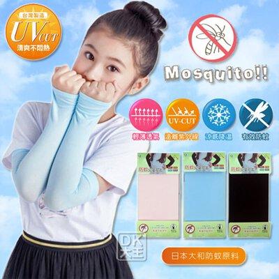 兒童防蚊露指袖套 抗UV防曬涼感袖套 兒童袖套