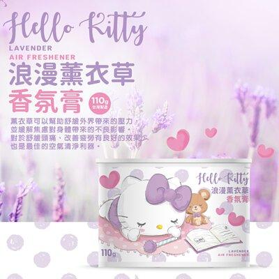 Hello Kitty 薰衣草香氛膏