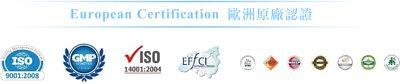 European Certification 歐洲原廠認證,ISO質量管理體系規範,化妝品GMP的ISO標準,良好生產規範,ISO環境管理體系規範,化妝品成分GMP標準2015,歐洲化妝品成分聯合會EFfCI,清真批准認證