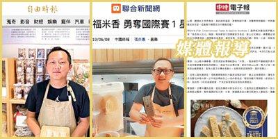 奮起福米餅,米磚-嘉義最佳伴手禮推薦-媒體報導
