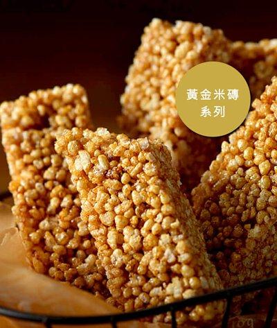 奮起福米餅-嘉義最佳伴手禮推薦-黃金米磚
