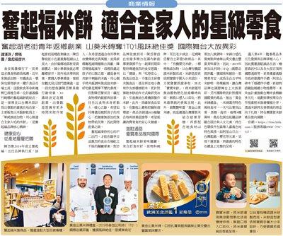 奮起福米餅媒體報導-嘉義伴手禮推薦