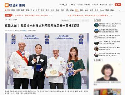 奮起福米餅聯合報媒體報導-嘉義伴手禮推薦