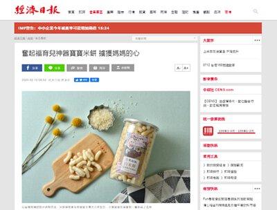奮起福米餅經濟日報媒體報導-嘉義伴手禮推薦