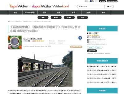 奮起福米餅Walkerland媒體報導-嘉義伴手禮推薦