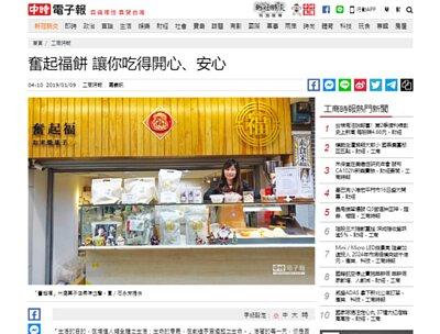 奮起福米餅中時電子報媒體報導-嘉義伴手禮推薦