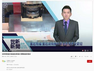 奮起福米餅世新新聞媒體報導-嘉義伴手禮推薦