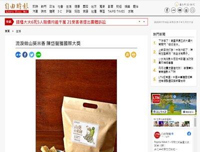 奮起福米餅自由時報媒體報導-嘉義伴手禮推薦