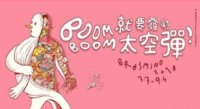 brosmind
