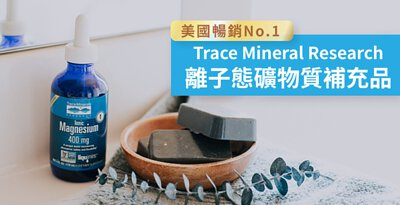 Trace Minerals Research 萃思鎂離子態礦物質補充品
