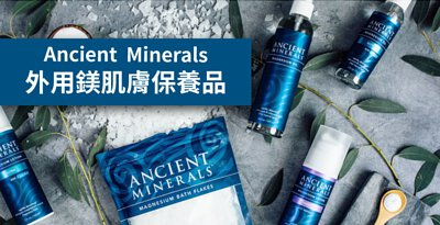 Ancient Minerals 安心鎂外用鎂肌膚保養品