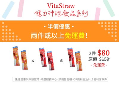 Trace Minerals VitaStraw 50% off Promotion