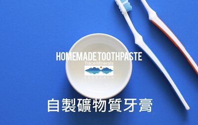 Trace Minerals Toothpaste DIY