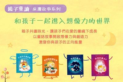 一中心出版童書床邊故事系列