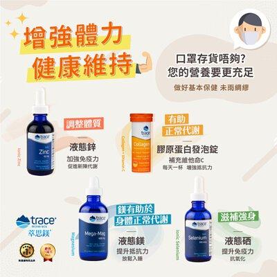 Trace Minerals 鋅硒鎂與膠原蛋白發泡錠,增強體力,健康維持