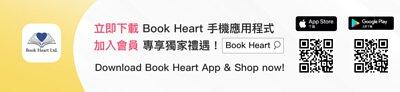 Book Heart 香港書心館 APP 下載
