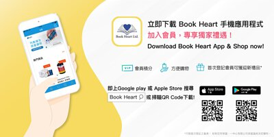 Download Book Heart APP, enjoy special discounts!