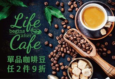 單品咖啡豆任選兩件以上享九折優惠