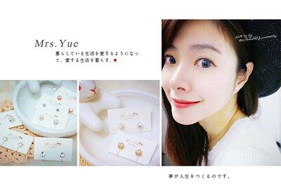 [凱 的 日 本 食 尚 日 記 ] 的部落客 凱 實戴分享的多款 Mrs.Yue & Miss.Yue 無痛夾式耳環