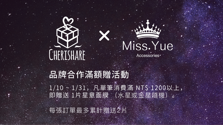 CHERISHARE x Miss.Yue : 今年 1 月,我們一起探索美麗,發現更迷人的自己!