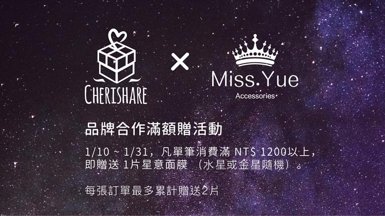 【CHERISHARE x Miss.Yue】今年 1 月,讓我們一起探索美麗,發現更迷人的自己!