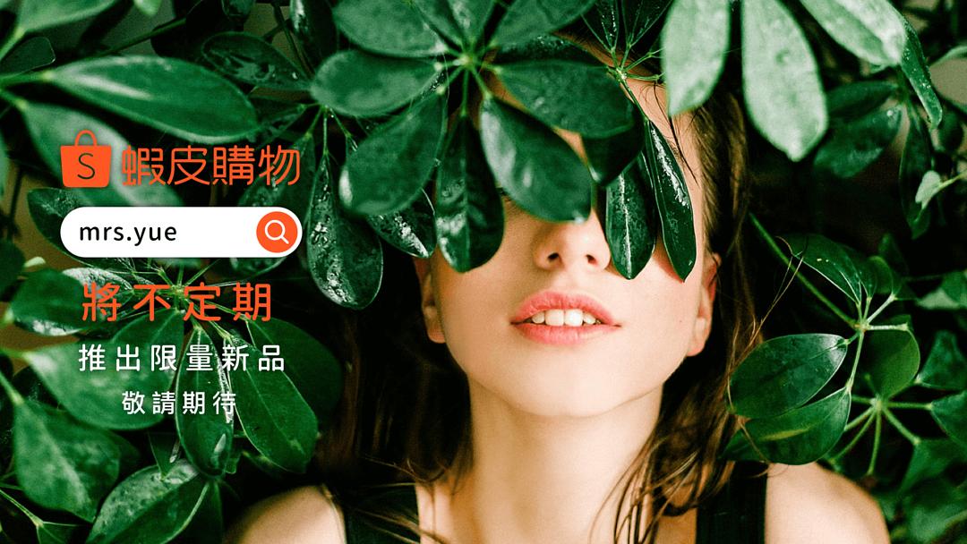 每月不定期,Mrs.Yue將推出限量新品於蝦皮賣場,敬請期待