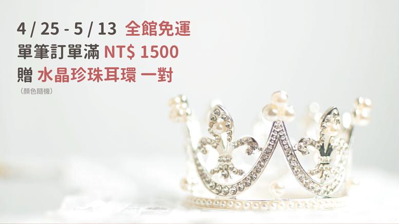 4/25-5/13 美麗與堅毅的女王節 --- Miss. Yue 官網限定免運&優惠活動