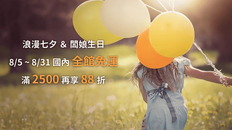 Mrs. Yue 耳夾的無痛秘密 & 浪漫七夕 + 闆娘慶生優惠活動
