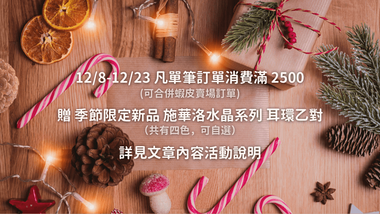 聖誕佳節特別活動,訂單滿額即贈施華洛水晶系列季節限定新品! & 新品預告