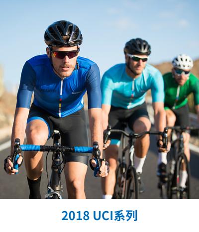 2018 UCI系列