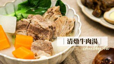 史家庄方便廚房 清燉牛肉湯