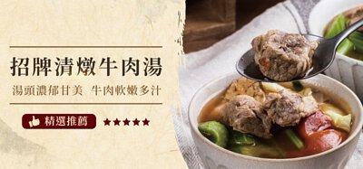 清燉牛肉湯|史家庄方便廚房