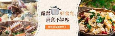 史家庄露營野炊料理推薦