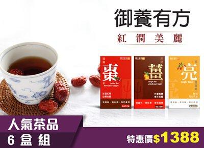 黑糖薑茶、福圓棗茶、明亮舒適飲
