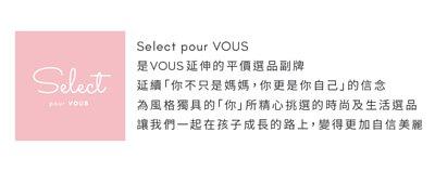 Select pour VOUS是VOUS精品媽媽包旗下延伸的平價副牌,我們延續了『你不只是媽媽,你更是你自己』及一貫的好品味,打造出更平易近人的選品品牌Select pour VOUS,涵蓋更多為風格獨具的『你』所打造的時尚及生活選品。