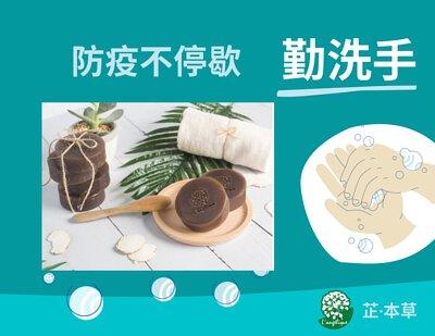 防疫,勤洗手,天然本草,手工皂