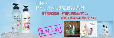 日本kao PYUAN頭皮養護洗潤系列