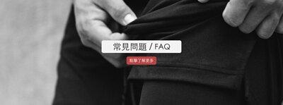 TAIGER,健身服飾,常見問題,FAQ