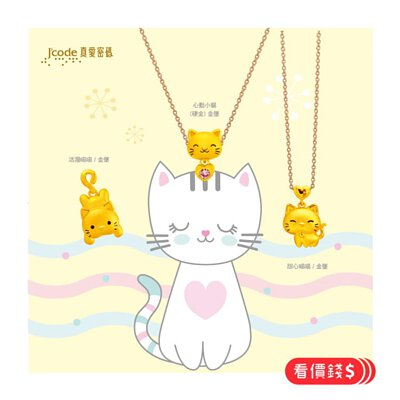 cats gold jewelry, cat, cats bracelet, cats rings, cats pendants