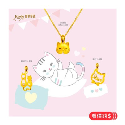 cats gold jewelry, cat, cats bracelet, cats rings,cat pendants