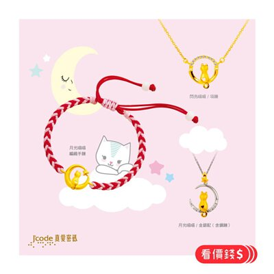 cats gold jewelry, cat, cats bracelet, cats rings,cat necklace,貓項鍊,貓咪,貓,小貓,貓手鍊