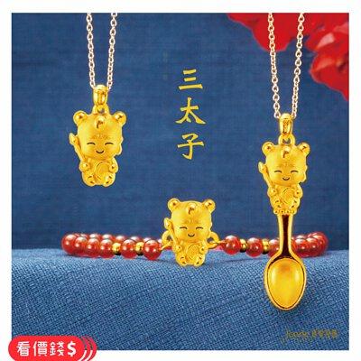 三太子金飾,小萌佛三太子,黃金三太子,三太子黃金項鍊,三太子黃金手鍊,三太子金湯匙