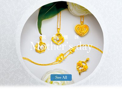母親節禮物,母親節金飾,母親節黃金項鍊,母親節黃金墜子,2019母親節禮物推薦